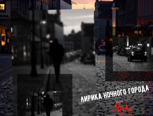 Лирика ночного города - Сергей Постников